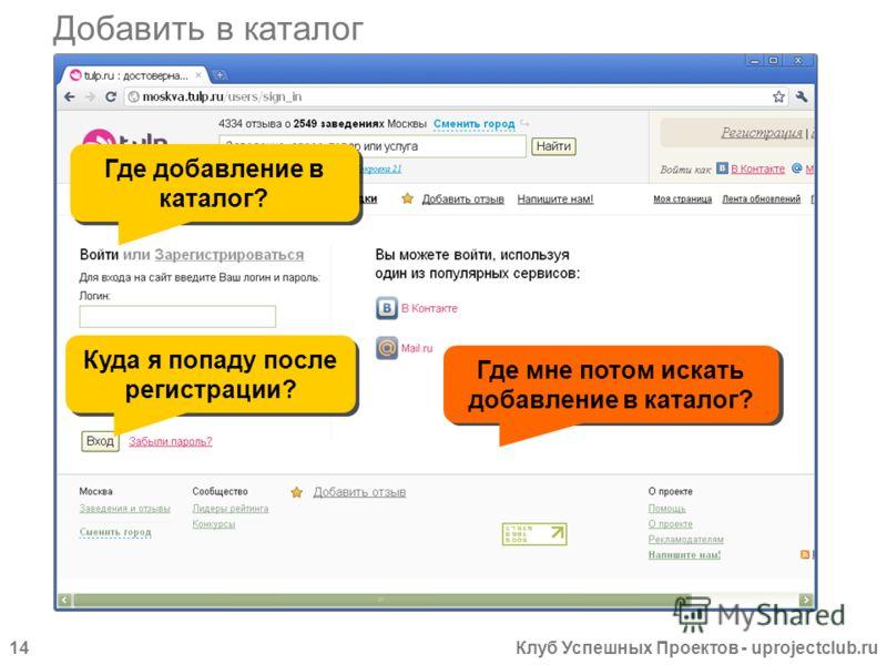 Клуб Успешных Проектов - uprojectclub.ru14 Добавить в каталог Где добавление в каталог? Куда я попаду после регистрации? Где мне потом искать добавление в каталог?
