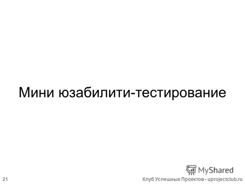 Клуб Успешных Проектов - uprojectclub.ru21 Мини юзабилити-тестирование