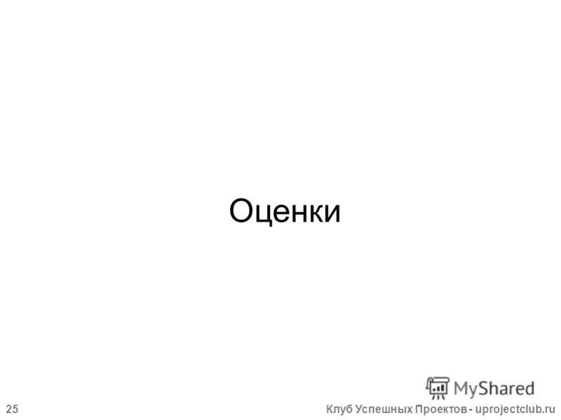 Клуб Успешных Проектов - uprojectclub.ru25 Оценки
