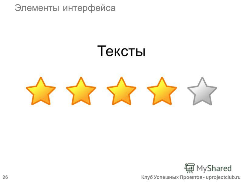 Клуб Успешных Проектов - uprojectclub.ru26 Тексты Элементы интерфейса