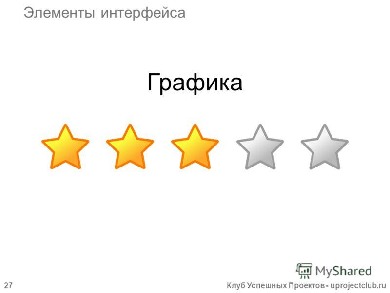 Клуб Успешных Проектов - uprojectclub.ru27 Графика Элементы интерфейса