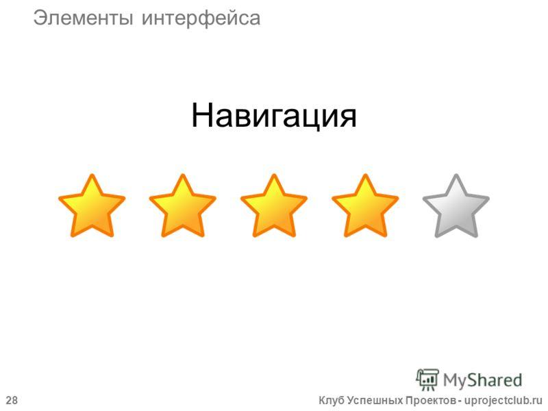 Клуб Успешных Проектов - uprojectclub.ru28 Навигация Элементы интерфейса