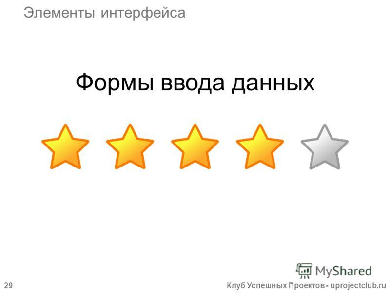 Клуб Успешных Проектов - uprojectclub.ru29 Формы ввода данных Элементы интерфейса