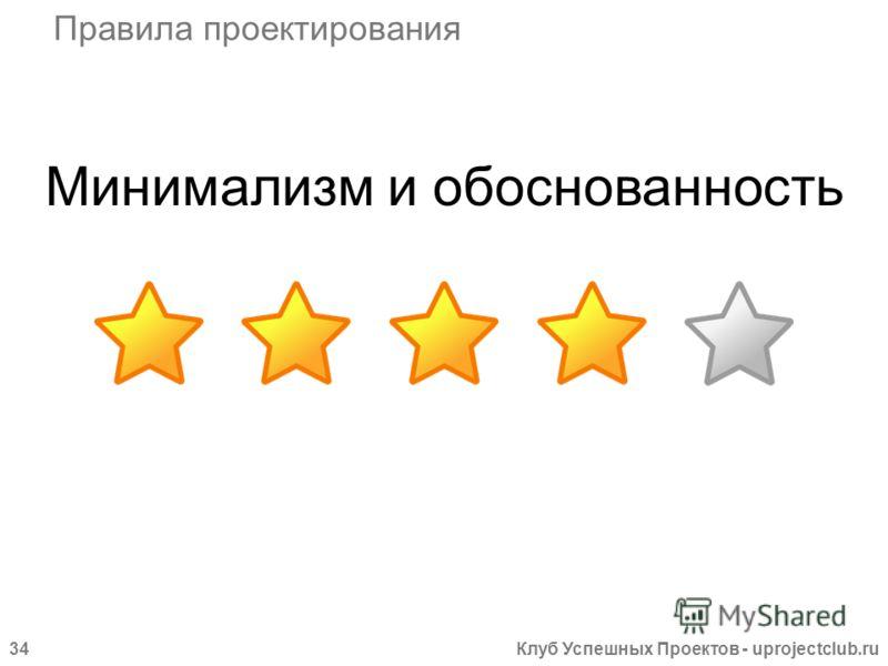 Клуб Успешных Проектов - uprojectclub.ru34 Минимализм и обоснованность Правила проектирования