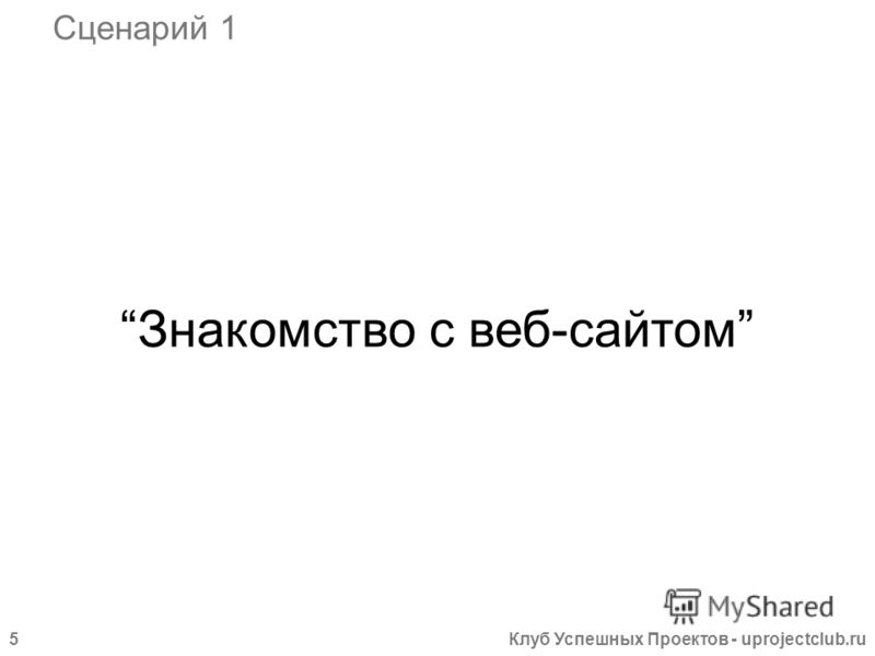 Клуб Успешных Проектов - uprojectclub.ru5 Знакомство с веб-сайтом Сценарий 1
