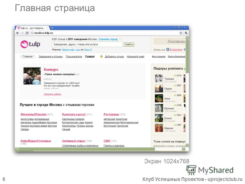 Клуб Успешных Проектов - uprojectclub.ru6 Главная страница Экран 1024x768