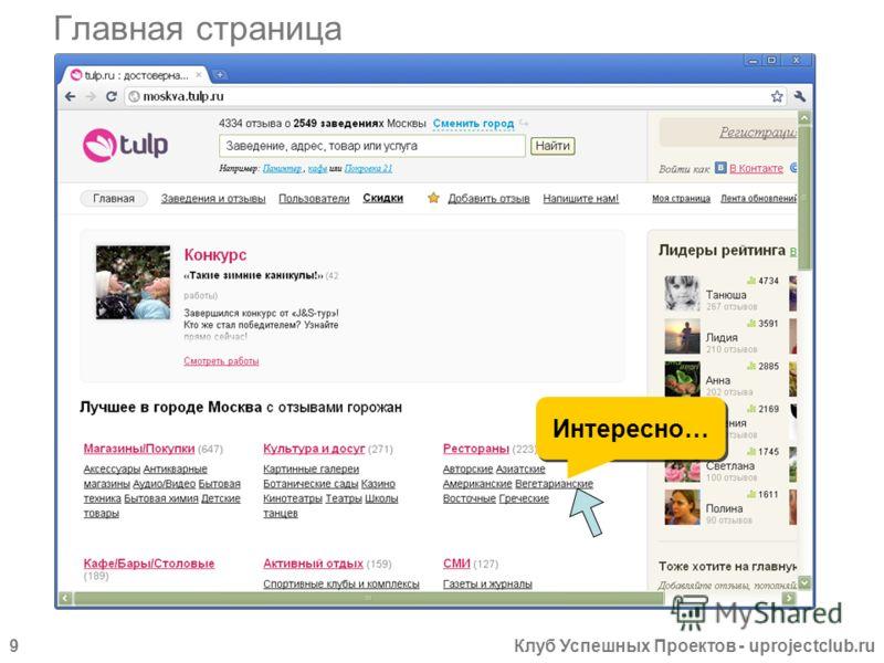 Клуб Успешных Проектов - uprojectclub.ru9 Главная страница Интересно…