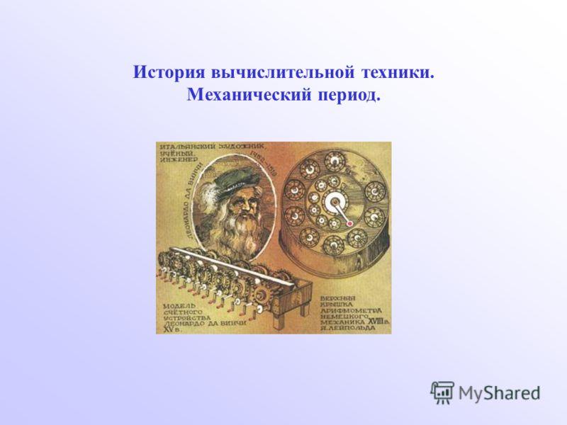 История вычислительной техники. Механический период.