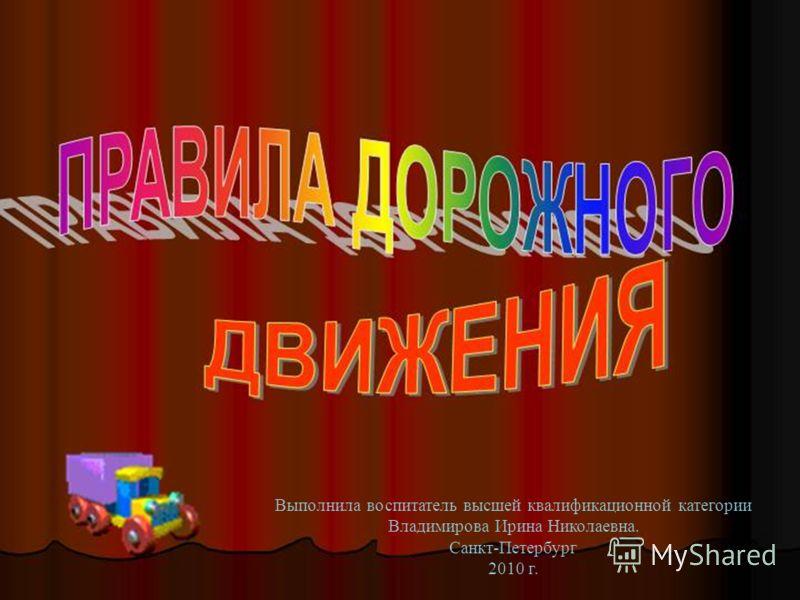 Выполнила воспитатель высшей квалификационной категории Владимирова Ирина Николаевна. Санкт-Петербург 2010 г.