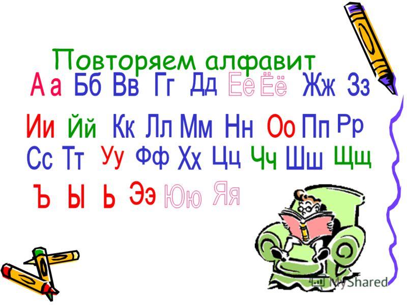 Повторяем алфавит