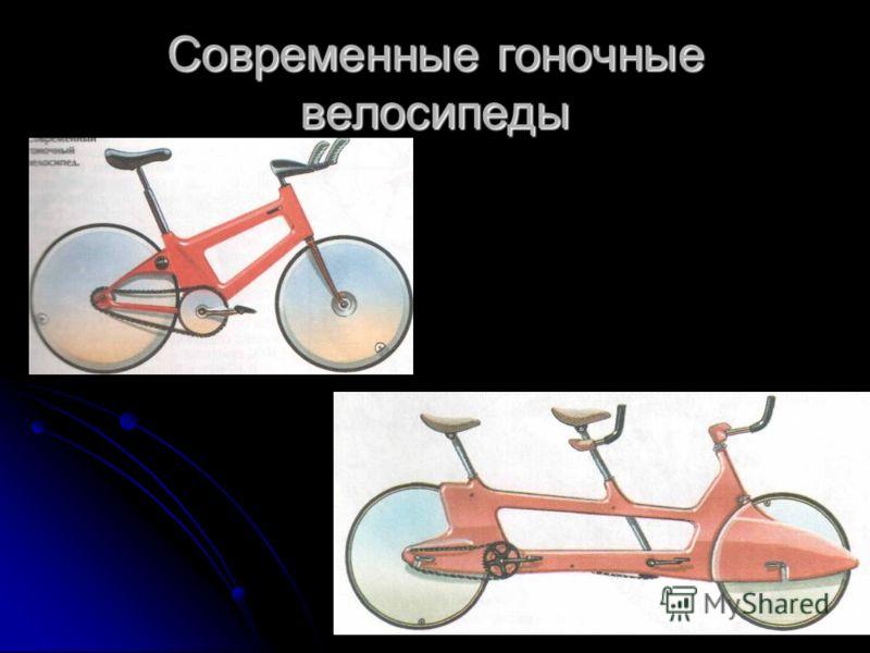 Современные гоночные велосипеды