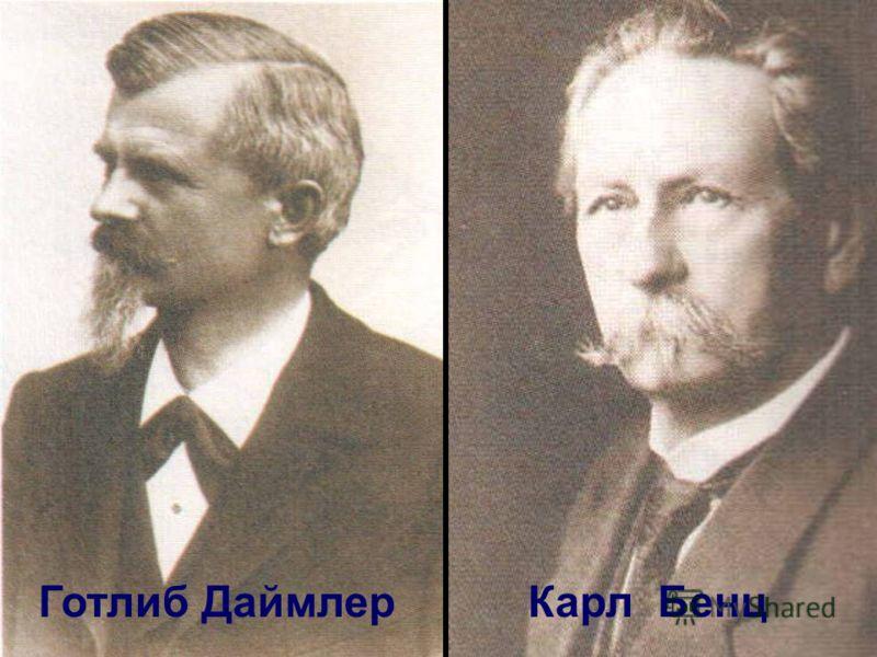 Готлиб ДаймлерКарл Бенц