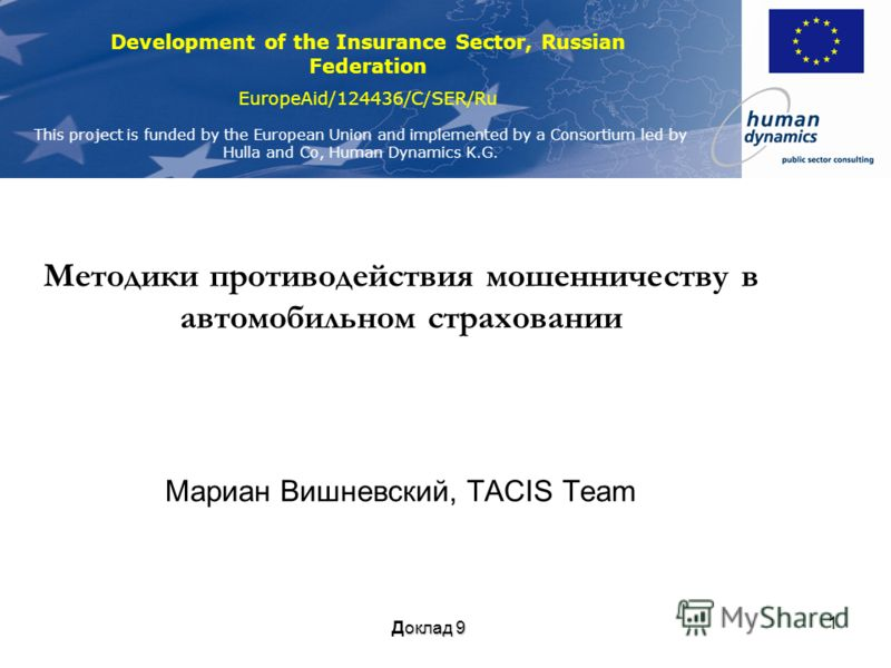 Development of the Insurance Sector, Russian Federation EuropeAid/124436/C/SER/Ru This project is funded by the European Union and implemented by a Consortium led by Hulla and Co, Human Dynamics K.G. 1 Методики противодействия мошенничеству в автомоб