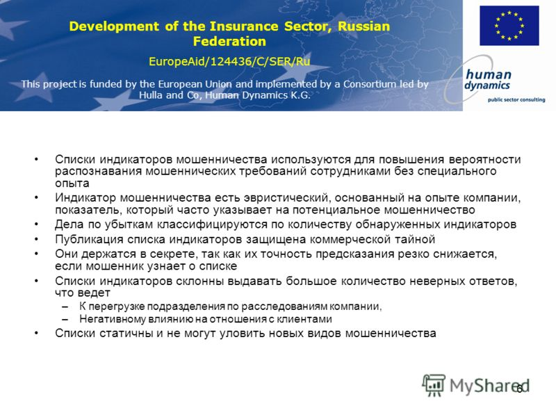 Development of the Insurance Sector, Russian Federation EuropeAid/124436/C/SER/Ru This project is funded by the European Union and implemented by a Consortium led by Hulla and Co, Human Dynamics K.G. 6 Список индикаторов мошенничества Списки индикато