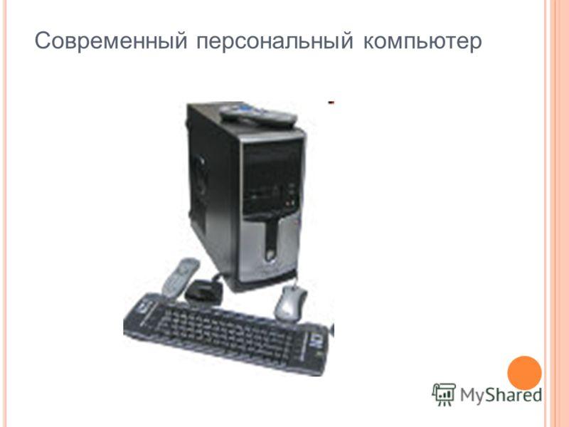 ЭВМ 1 и 2 ПОКОЛЕНИЯ 1946г. ЭНИАК Урал-14