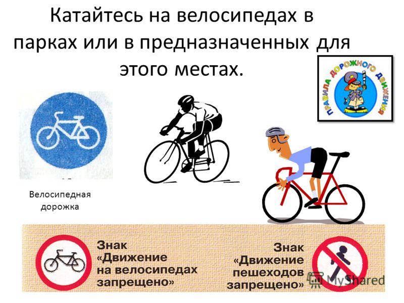 Катайтесь на велосипедах в парках или в предназначенных для этого местах. Велосипедная дорожка
