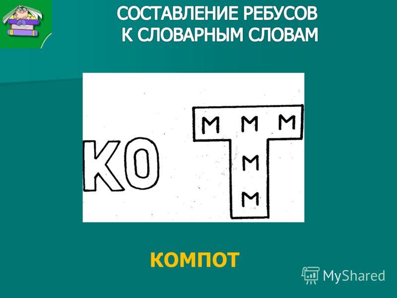 КОМПОТ