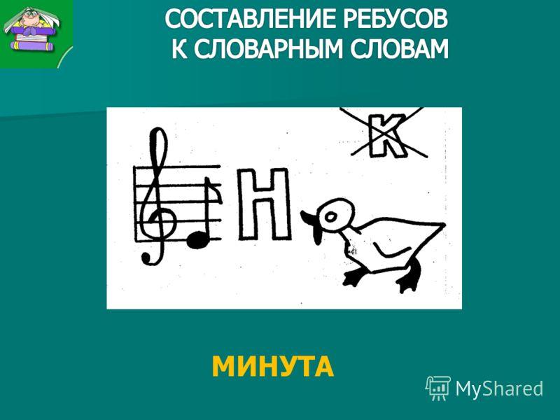 МИНУТА
