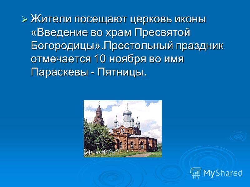 В 2006 году произошла реорганизация сельских администраций. Сельский совет перевели в деревню Головачёво. В 2006 году произошла реорганизация сельских администраций. Сельский совет перевели в деревню Головачёво. В Настоящее время Главой сельского пос