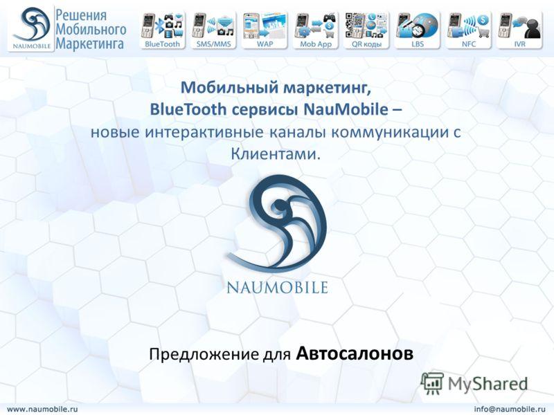 Мобильный маркетинг, BlueTooth сервисы NauMobile – новые интерактивные каналы коммуникации с Клиентами. Предложение для Автосалонов