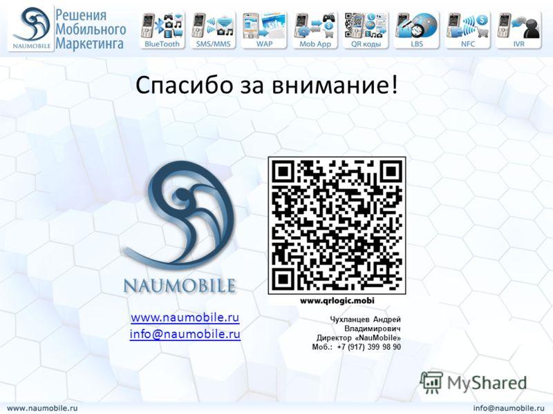 Чухланцев Андрей Владимирович Директор «NauMobile» Моб.: +7 (917) 399 98 90 Спасибо за внимание! www.naumobile.ru info@naumobile.ru