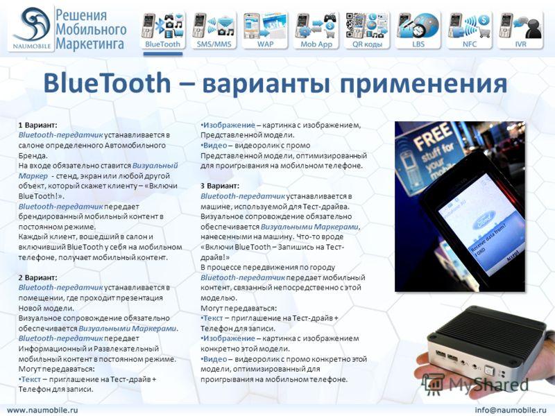 BlueTooth – варианты применения 1 Вариант: Bluetooth-передатчик устанавливается в салоне определенного Автомобильного Бренда. На входе обязательно ставится Визуальный Маркер - стенд, экран или любой другой объект, который скажет клиенту – «Включи Blu