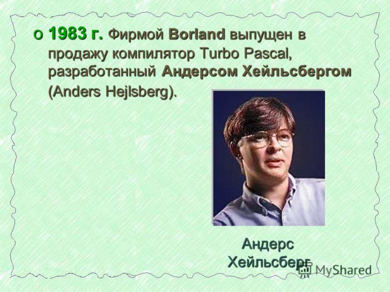 o1983 г. Фирмой Borland выпущен в продажу компилятор Turbo Pascal, разработанный Андерсом Хейльсбергом (Anders Hejlsberg). АндерсХейльсберг