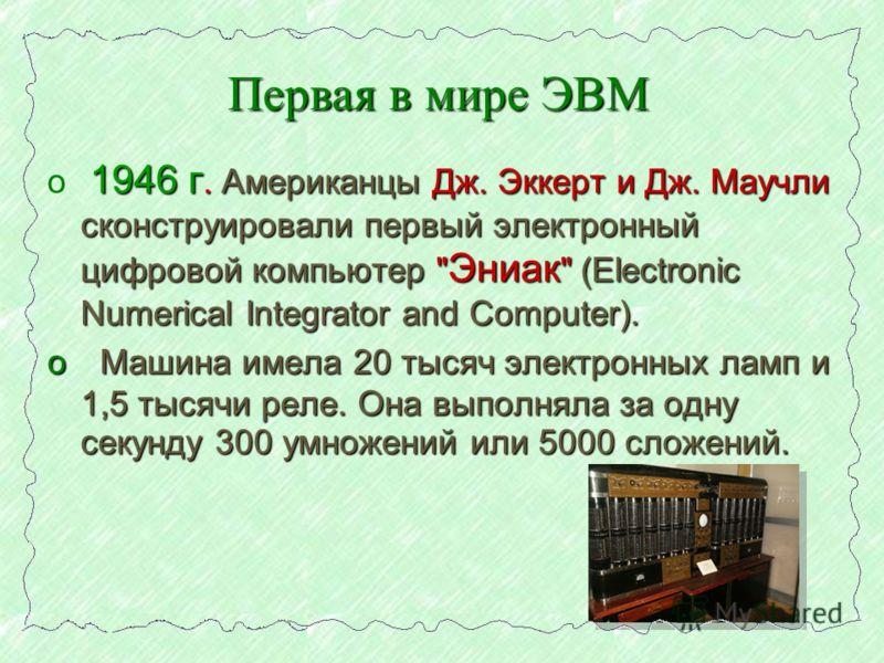 1946 г. Американцы Дж. Эккерт и Дж. Маучли сконструировали первый электронный цифровой компьютер