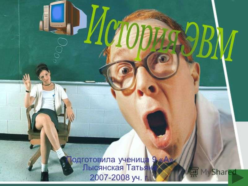 Подготовила ученица 9 «А» Лысянская Татьяна 2007-2008 уч. г.