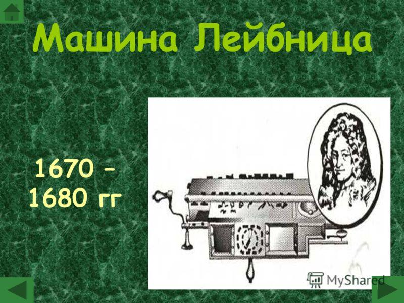Машина Лейбница 1670 – 1680 гг
