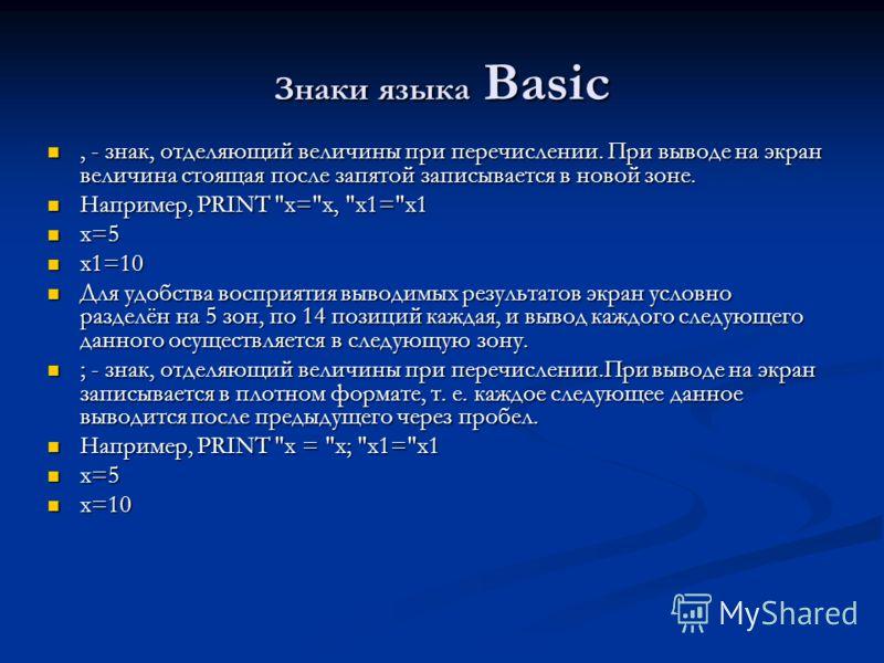 Математическая записьПрограммирование 2+3 2-3 2 x 32*3 2/3 0 (ноль)O a2a2 a^2 22 Оформление математических функций и действий