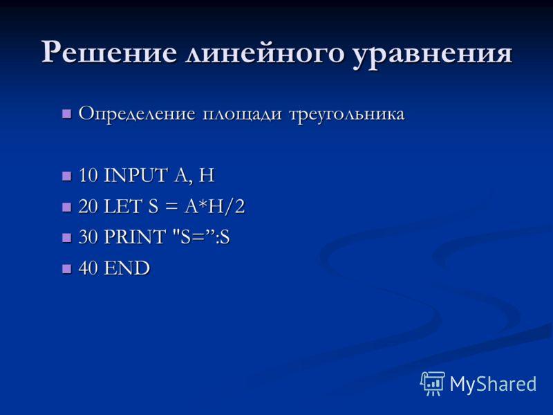Решение линейного уравнения Определение площади треугольника Блок схема алгоритма