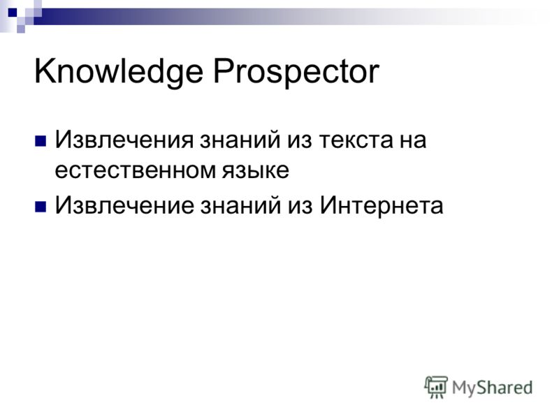 Knowledge Prospector Извлечения знаний из текста на естественном языке Извлечение знаний из Интернета