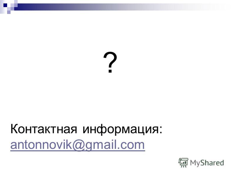 ? Контактная информация: antonnovik@gmail.com