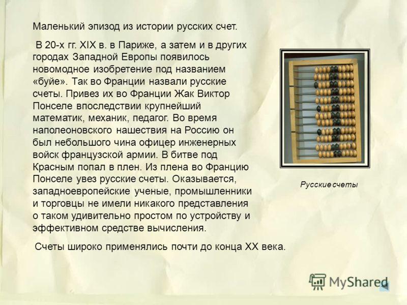 Рост и расширение торговли потребовали новые средства для вычислений. Появился специальный счетный прибор – абак, представлявший собой доску с вертикальными желобками, в которых передвигались камешки. Это устройство было хорошо известно грекам и егип