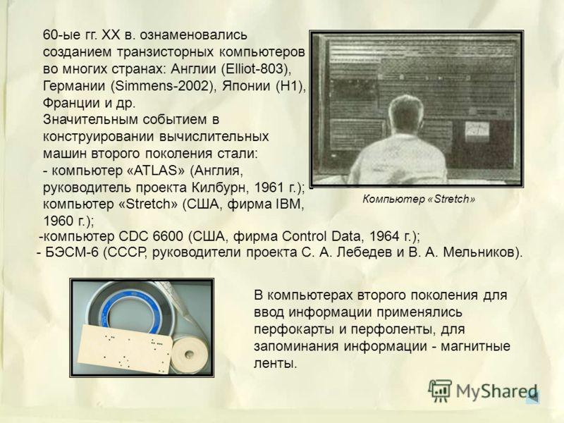 В 1958 г. Фирма IBM выпустила полупроводниковый компьютер IBM-7090, а затем - IBM-7094. В середине 1960 гг. компьютер IBM-7094 являлся одним из самых быстродействующих: он выполнял до 350 тысяч операций в секунду. К 1965 г. в различных компаниях были