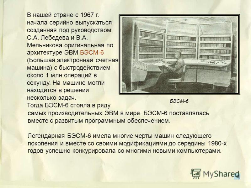 60-ые гг. XX в. ознаменовались созданием транзисторных компьютеров во многих странах: Англии (Elliot-803), Германии (Simmens-2002), Японии (H1), Франции и др. Значительным событием в конструировании вычислительных машин второго поколения стали: - ком