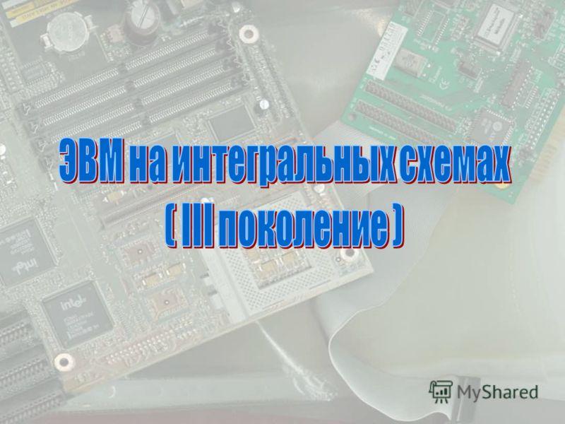 Всего в мире было построено около 30 тысяч транзисторных ЭВМ. Расширились области применения ЭВМ: помимо использования для научно-технических расчетов, машины стали заниматся обработкой символьной информации, в основном экономической. Компьютеры II п