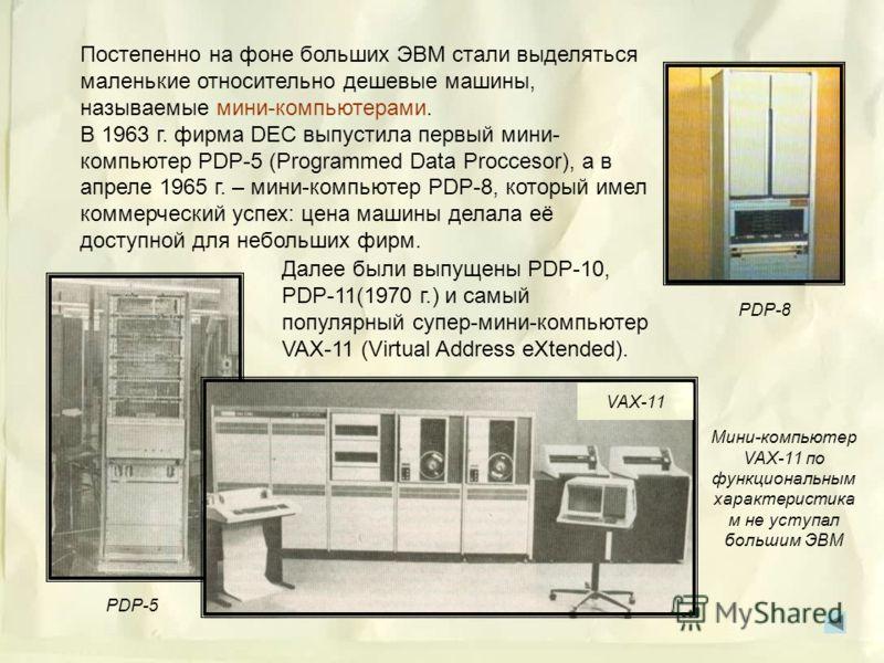 ЭВМ, разработанные на основе ИС, называют ЭВМ третьего поколения. К этому поколения принадлежит огромное количество моделей различных стран и фирм. Но наиболее ярким представителем машин третьего поколения является серия IBM-360 (вторая половина 1965