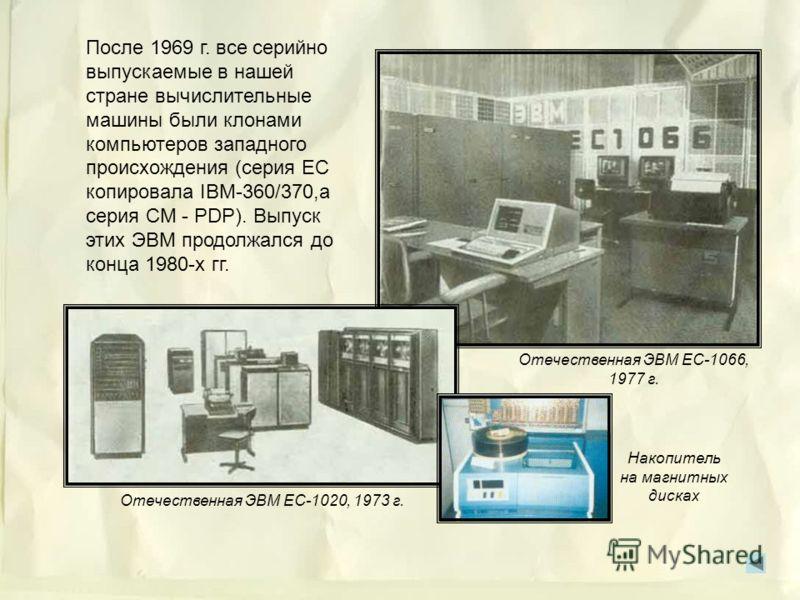 Постепенно на фоне больших ЭВМ стали выделяться маленькие относительно дешевые машины, называемые мини-компьютерами. В 1963 г. фирма DEC выпустила первый мини- компьютер PDP-5 (Programmed Data Proccesor), а в апреле 1965 г. – мини-компьютер PDP-8, ко