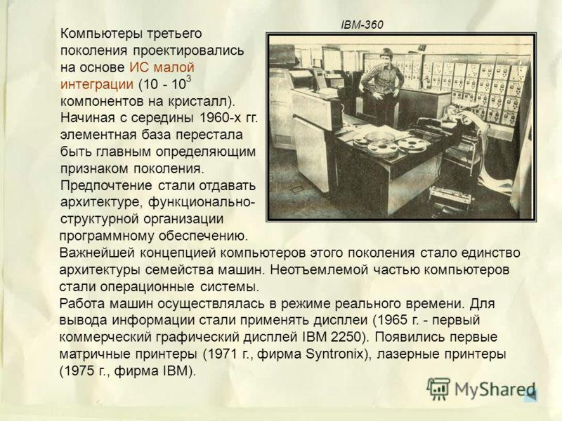 После 1969 г. все серийно выпускаемые в нашей стране вычислительные машины были клонами компьютеров западного происхождения (серия ЕС копировала IBM-360/370,а серия СМ - PDP). Выпуск этих ЭВМ продолжался до конца 1980-х гг. IBM-360 Отечественная ЭВМ