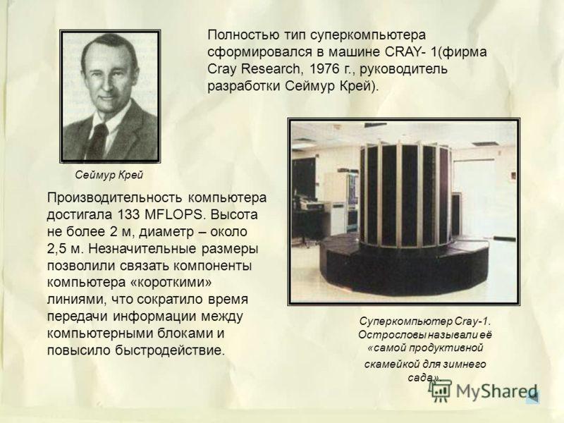 Увеличение производительности компьютеров шло двумя путями. Первый путь – совершенствование технологии. Второй – реализация новых архитектурных решений и принципов организации вычислений. В 1960-е гг. определились основные принципы организации распар