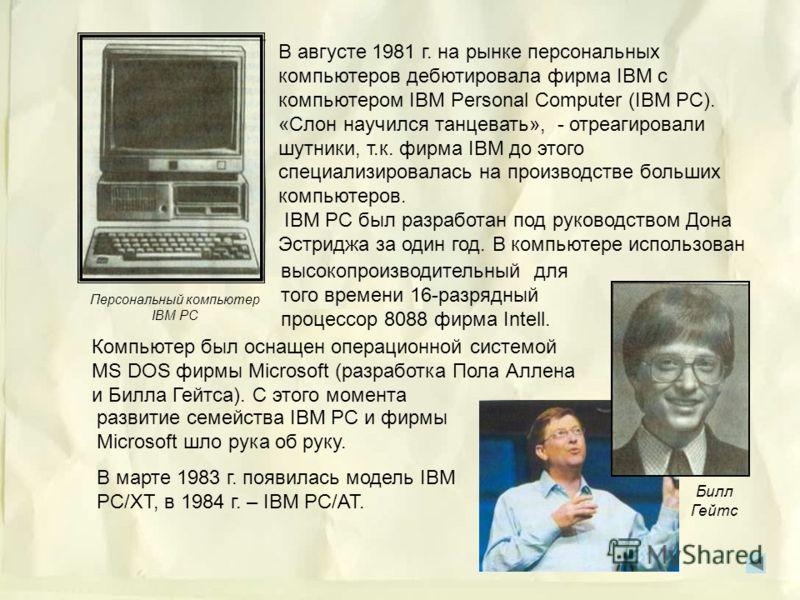 Манипулятор «мышь» тоже появился впервые в ПК фирмы «Apple» (компьютер«Lisa», 1983 г.), но у истоков изобретения стоял Дуглас Энгельбарт. Он продемонстрировал подобное устройство в 1968 г. на конференции по компьютерной технике в Сан-Франциско. Дугла