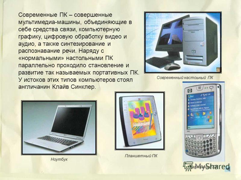 В 1982 г. появились первые клоны персональных компьютеров IBM. К 1984 г. уже около 50 компаний производили IBM PC-совместимые компьютеры. Сейчас подавляющее большинство ПК выпускается на базе микропроцессоров Pentium, а также совместимых с ними микро