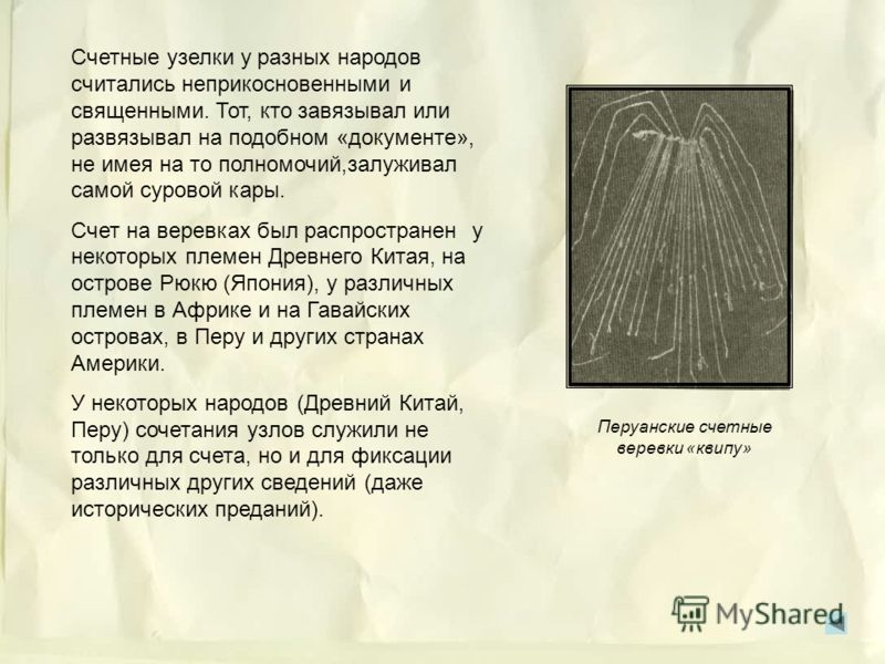 Одним из видов старинного счета является также счет при помощи веревок, на которых числа отмечались завязыванием различных узелков. Наиболее древнее свидетельство о счете при помощи узелков имеется у античного историка Геродота, который описал, как п