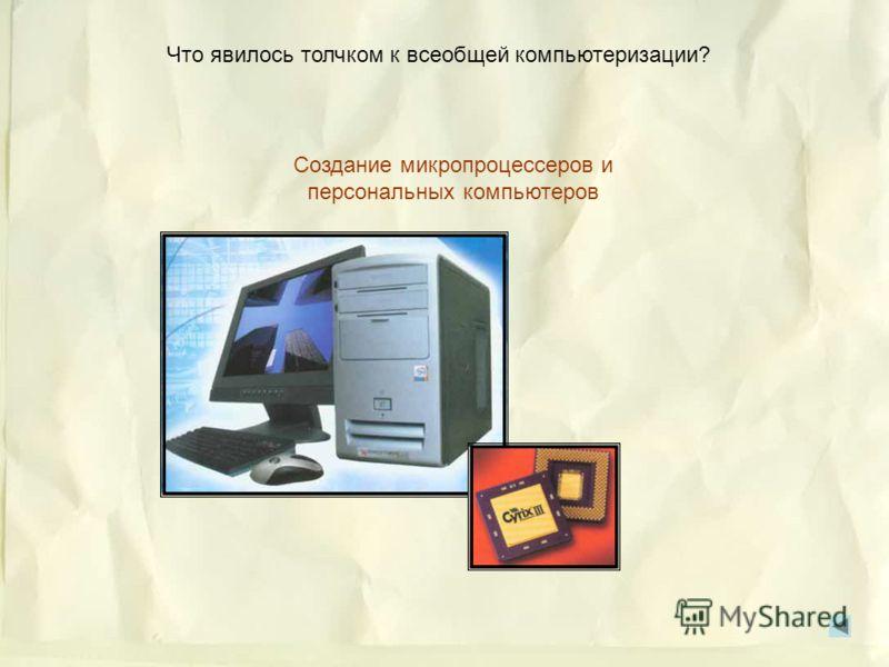 Наиболее яркие представители компьютеров третьего поколения. Компьютеры серии IBM-360/370.
