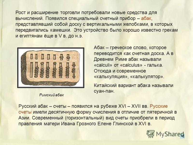 Счетные узелки у разных народов считались неприкосновенными и священными. Тот, кто завязывал или развязывал на подобном «документе», не имея на то полномочий,залуживал самой суровой кары. Счет на веревках был распространен у некоторых племен Древнего