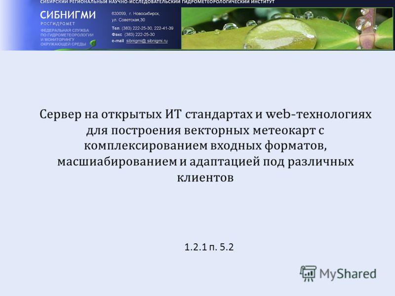 Сервер на открытых ИТ стандартах и web- технологиях для построения векторных метеокарт с комплексированием входных форматов, масшиабированием и адаптацией под различных клиентов 1.2.1 п. 5.2
