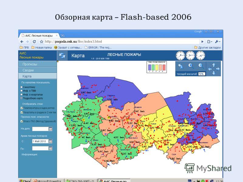 Обзорная карта – Flash-based 2006