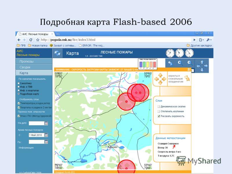 Подробная карта Flash-based 2006